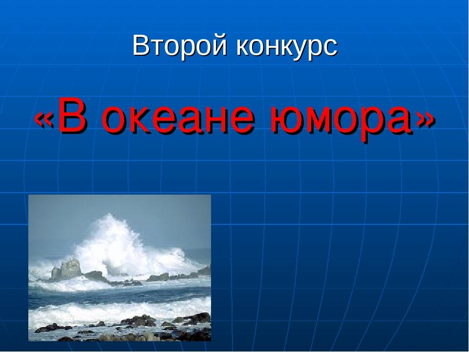 Второй конкурс «В океане юмора»