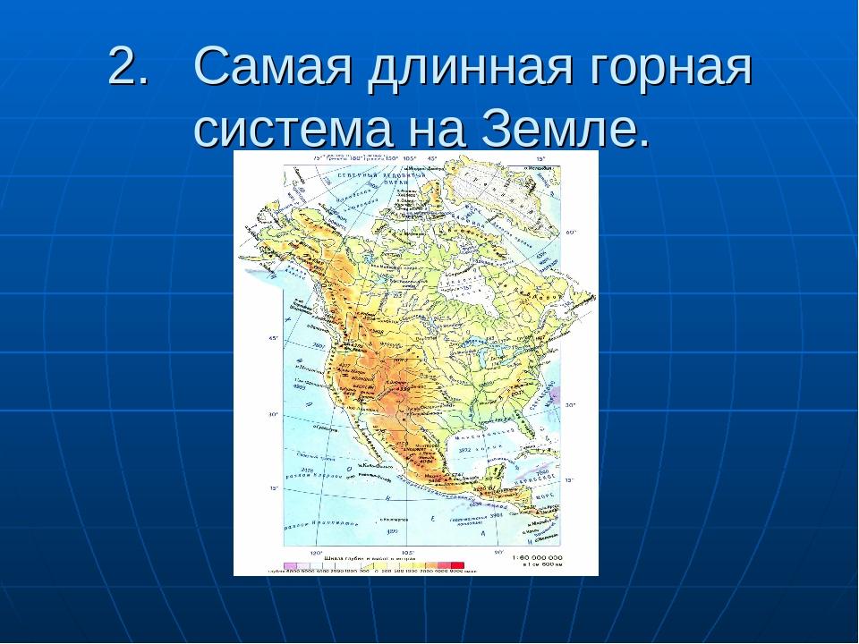 2. Самая длинная горная система на Земле.