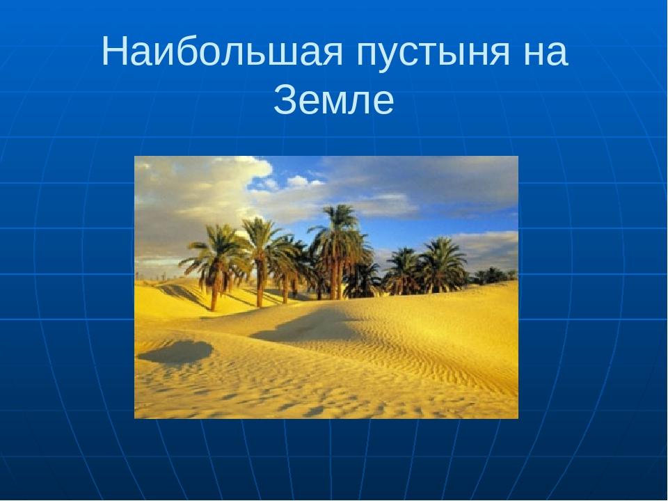 Наибольшая пустыня на Земле