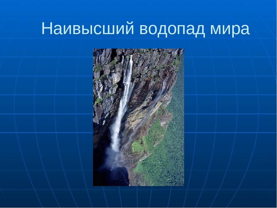 Наивысший водопад мира