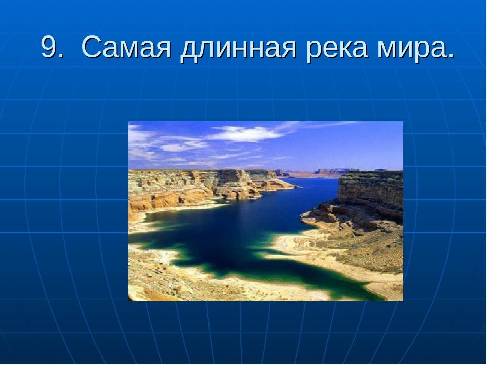 9. Самая длинная река мира.