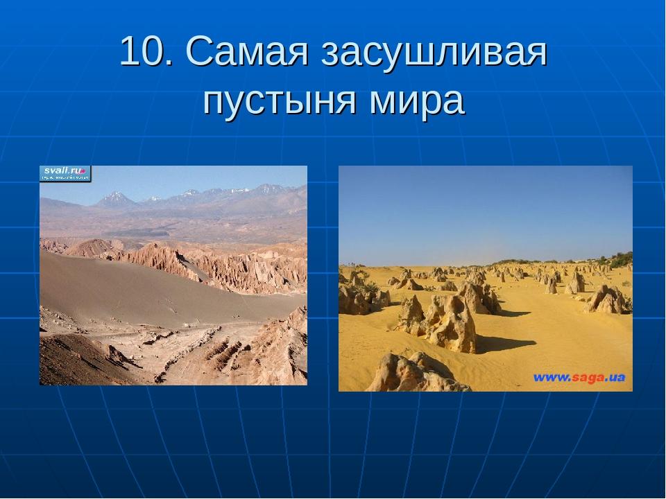 10. Самая засушливая пустыня мира