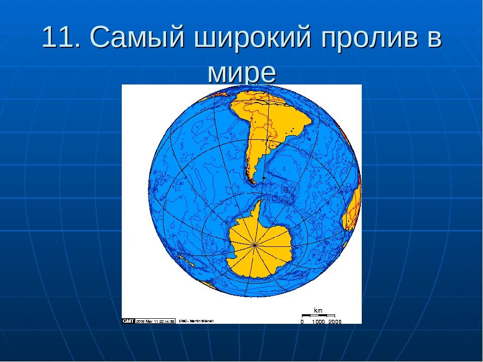 11. Самый широкий пролив в мире