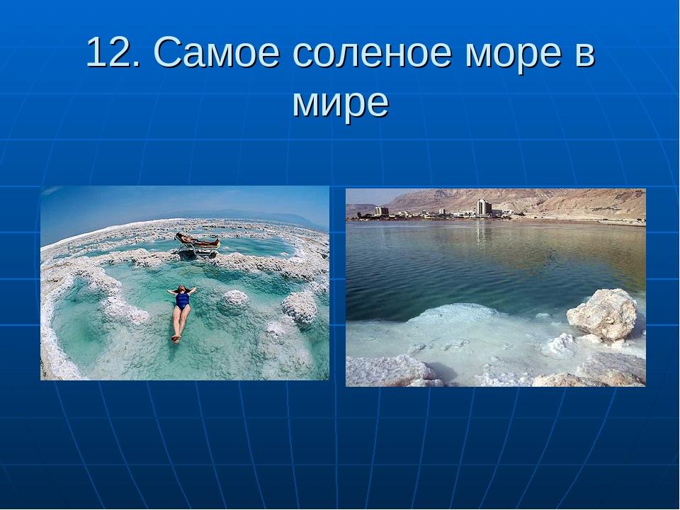 12. Самое соленое море в мире