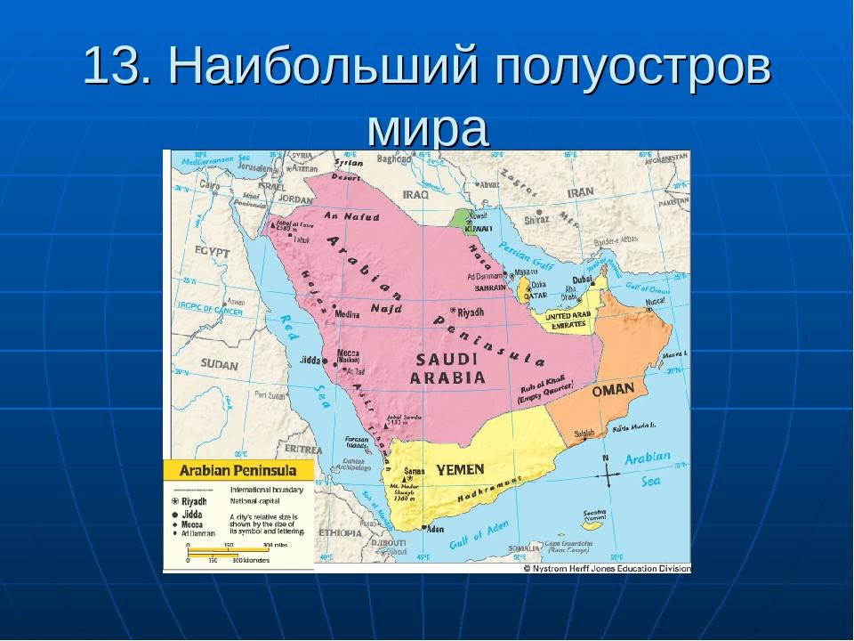 13. Наибольший полуостров мира