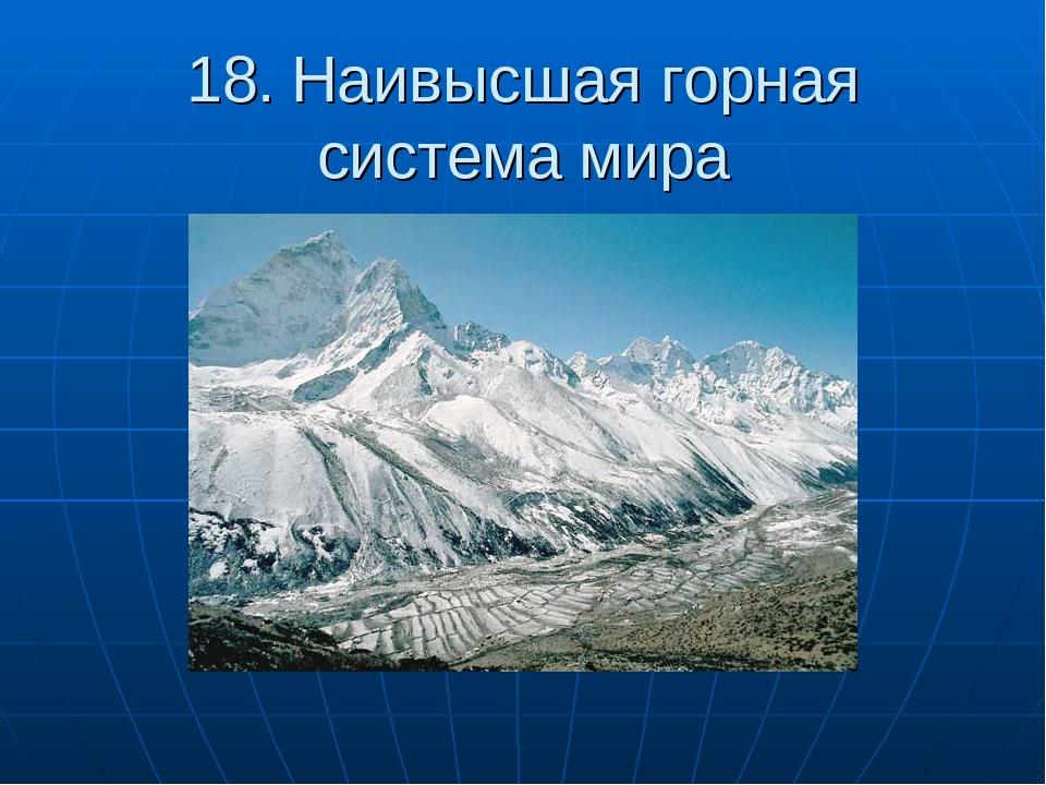 18. Наивысшая горная система мира