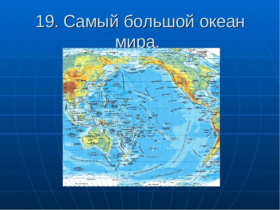 19. Самый большой океан мира.
