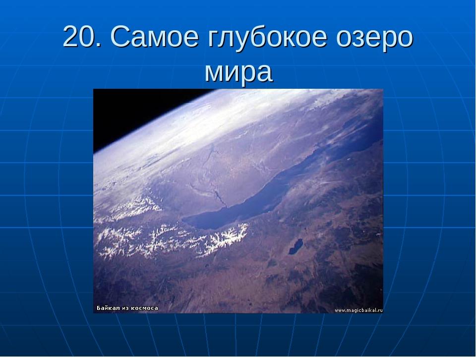 20. Самое глубокое озеро мира