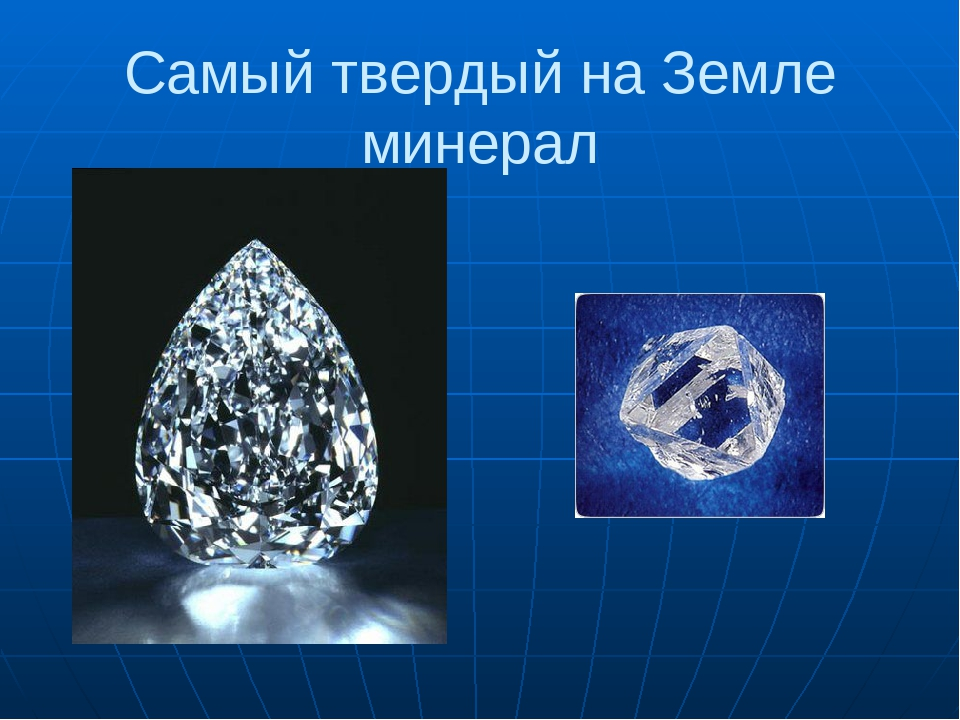 Самый твердый на Земле минерал