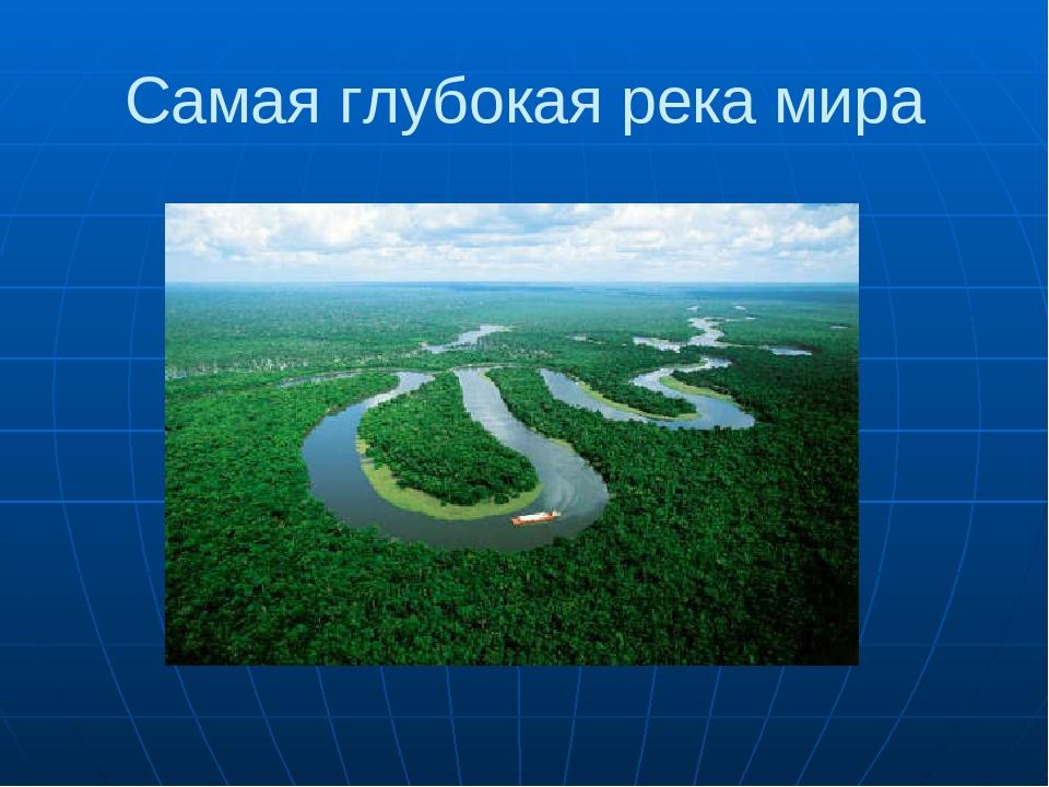 Самая глубокая река мира