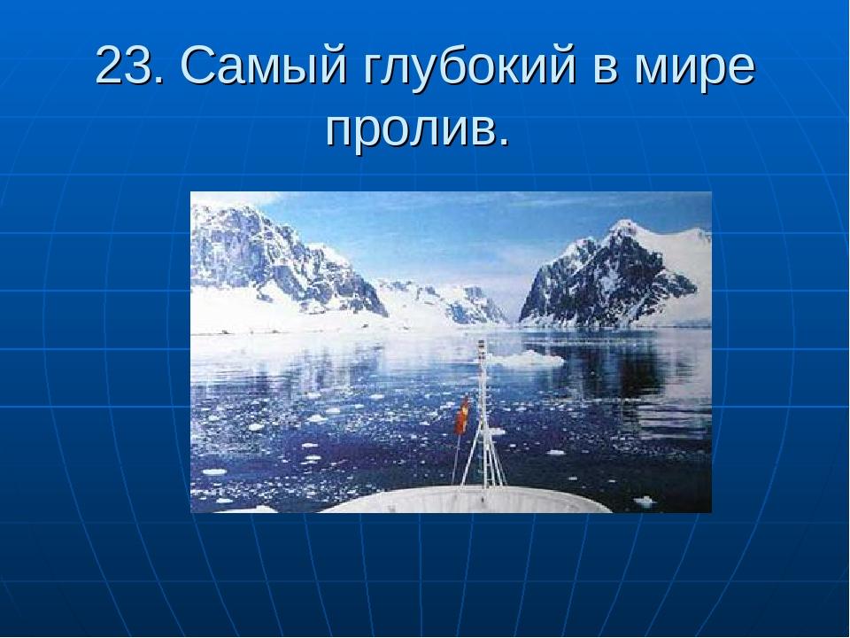 23. Самый глубокий в мире пролив.