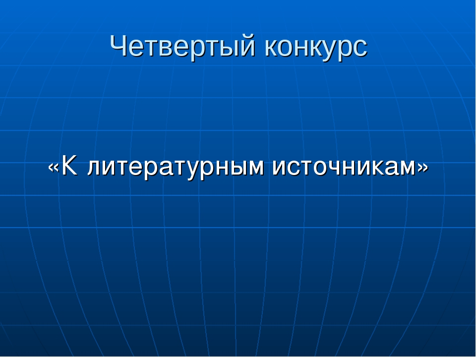 Четвертый конкурс «К литературным источникам»