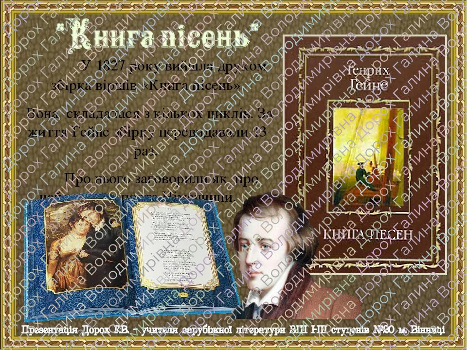 У 1827 року вийшла друком збірка віршів «Книга пісень». Вона складалася з кількох циклів. За життя Гейне збірку перевидавали 13 раз. Про нього заго...