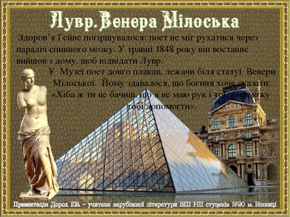 У Музеї поет довго плакав, лежачи біля статуї Венери Мілоської. Йому здавалося, що богиня хоче сказати: «Хіба ж ти не бачиш, що я не маю рук і тому...