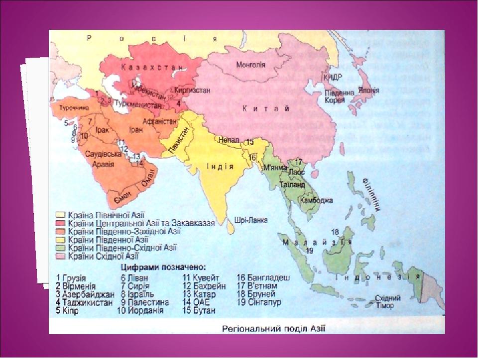 Показати субрегіони Азії