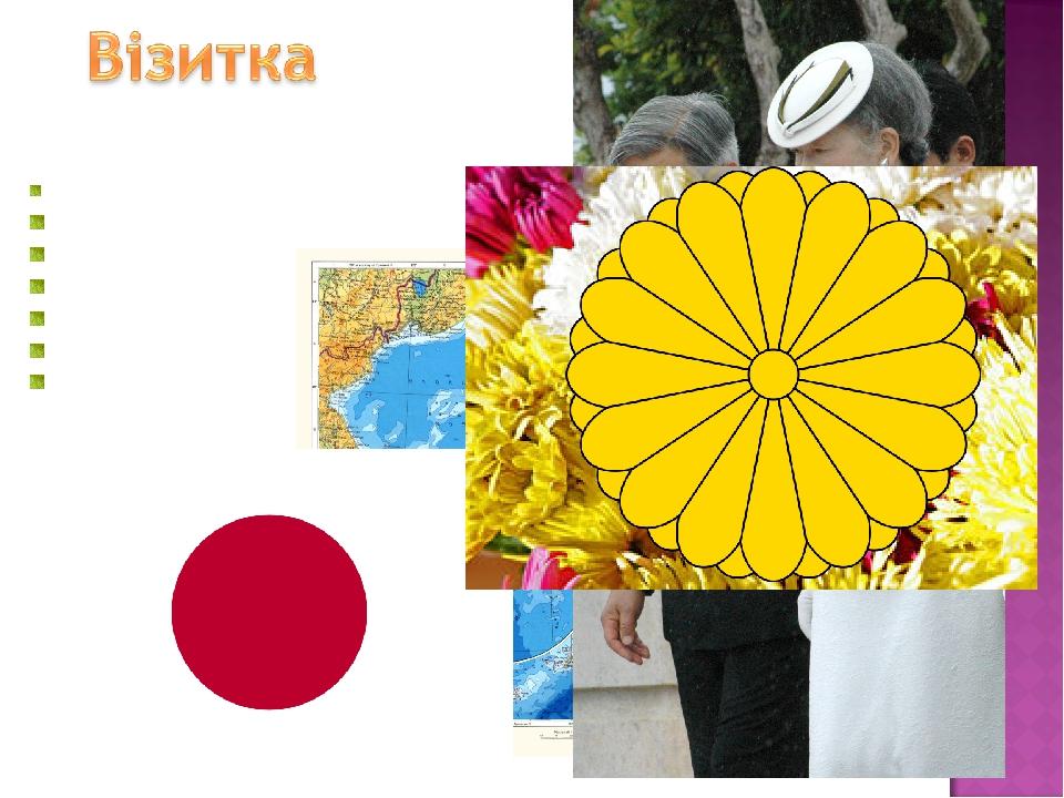 острівна держава столиця - Токіо площа Японії – 372 тис. км2 населення - близько 128 млн. чол. конституційна монархія символ – квітка хризантема 47...