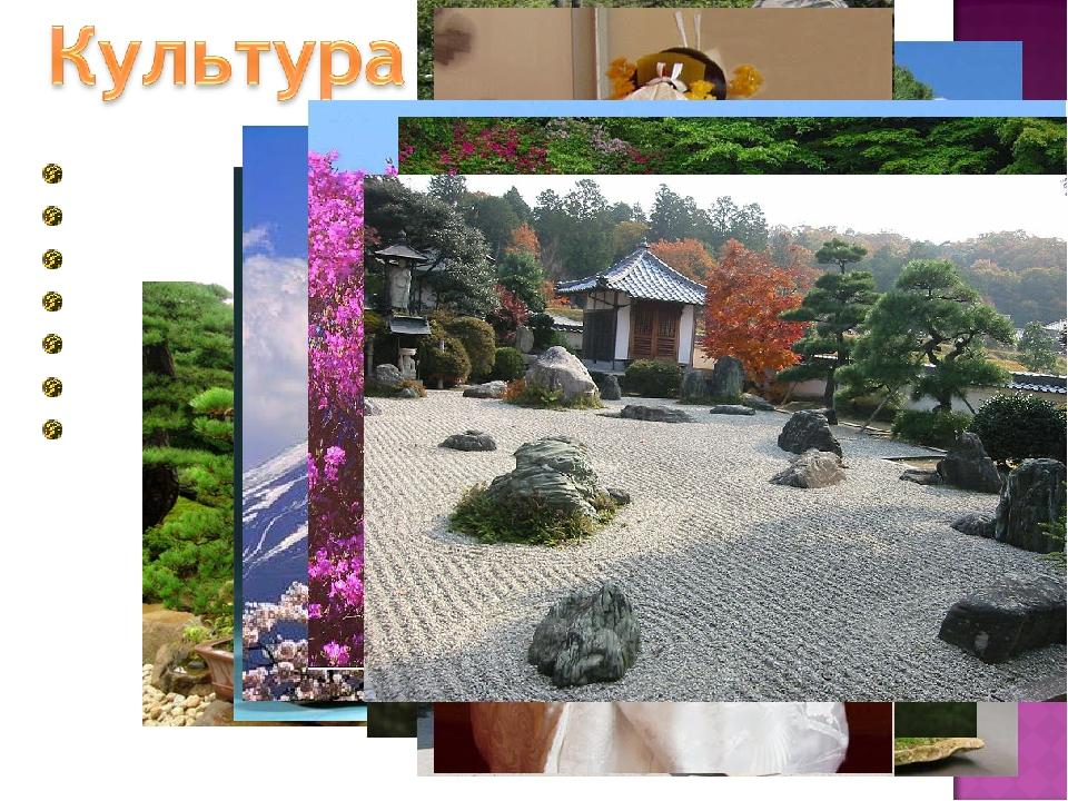 Бонсай Ікебана Орігамі Кімоно Чайна церемонія Цвітіння сакури Сад каміння