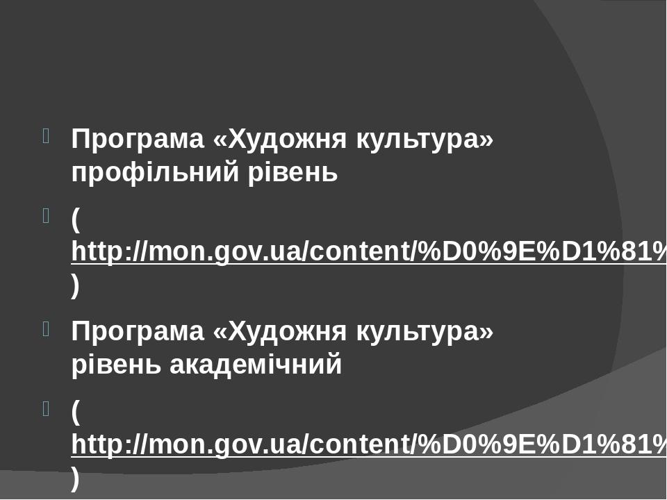 Програма «Художня культура» профільний рівень (http://mon.gov.ua/content/%D0%9E%D1%81%D0%B2%D1%96%D1%82%D0%B0/hud-kult-pr.pdf) Програма «Художня ку...