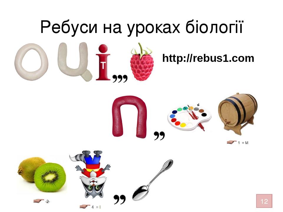 Ребуси на уроках біології http://rebus1.com 12