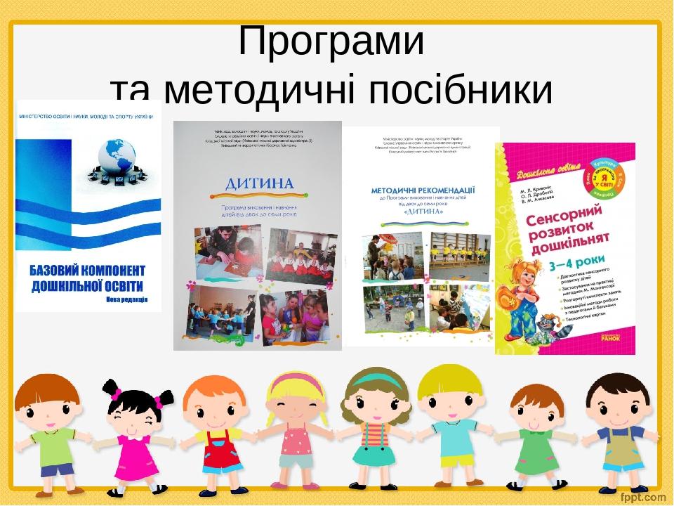 Програми та методичні посібники