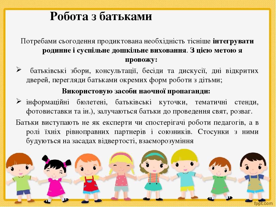 Потребами сьогодення продиктована необхідність тісніше інтегрувати родинне і суспільне дошкільне виховання. З цією метою я провожу: батьківські збо...
