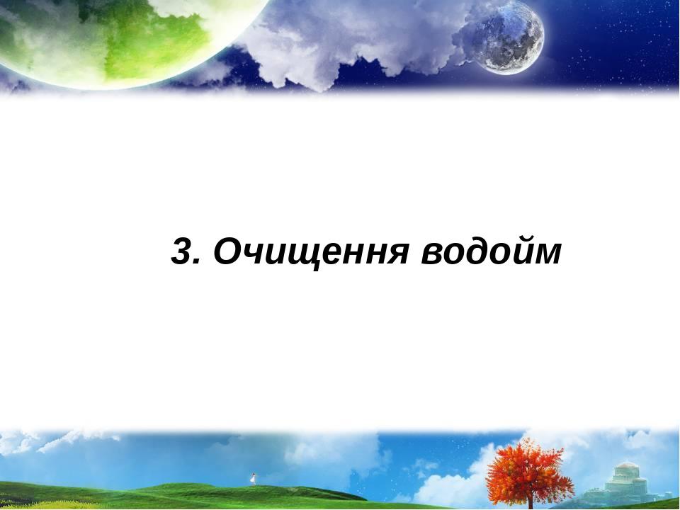 3. Очищення водойм