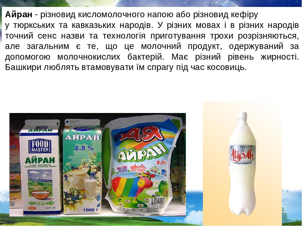 Айран - різновид кисломолочного напою або різновид кефіру у тюркських та кавказьких народів. У різних мовах і в різних народів точний сенс назви та...