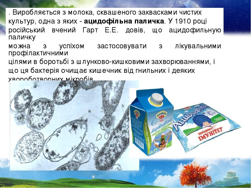 . Виробляється з молока, сквашеного заквасками чистих культур, одна з яких - ацидофільна паличка. У 1910 році російський вчений Гарт Е.Е. довів, що...