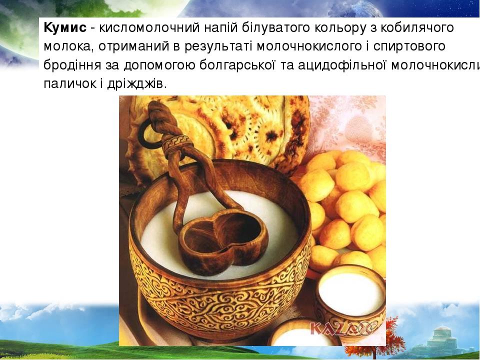 Кумис - кисломолочний напій білуватого кольору з кобилячого молока, отриманий в результаті молочнокислого і спиртового бродіння за допомогою болгар...