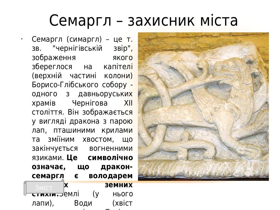 Монгольська навала Подальший розвиток міста був перерваний нашестям орд хана Батия. В листопаді 1239р. до міста підступили війська хана Менгу, біл...