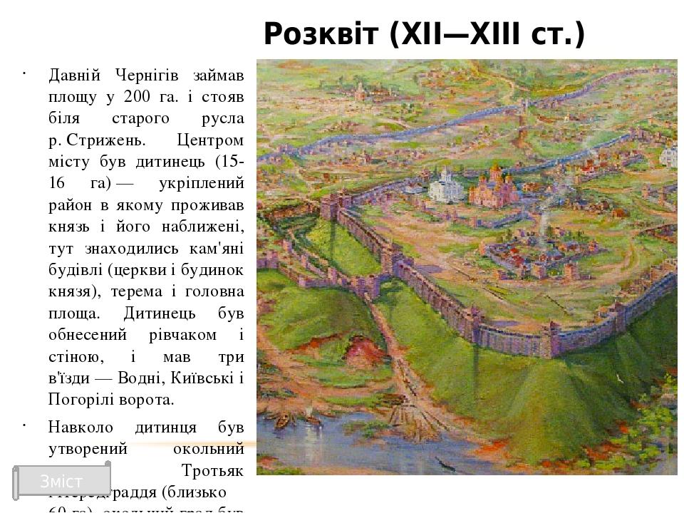 Та найбільше розгорталося культурне життя Чернігова від другої половині 19 століття На відміну від попередньої епохи з її перевагою локальних і ста...