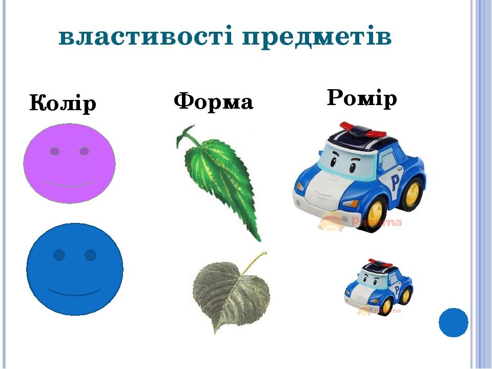 властивості предметів Колір Форма Ромір