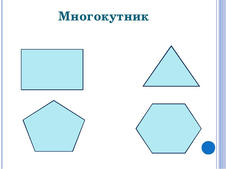 Многокутник