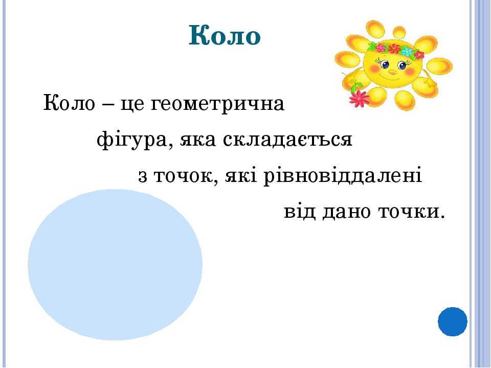 Коло Коло – це геометрична фігура, яка складається з точок, які рівновіддалені від дано точки.