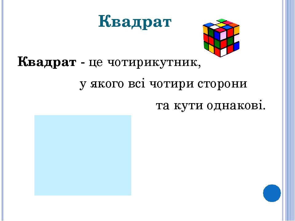 Квадрат Квадрат- це чотирикутник, у якого всі чотири сторони та кути однакові.