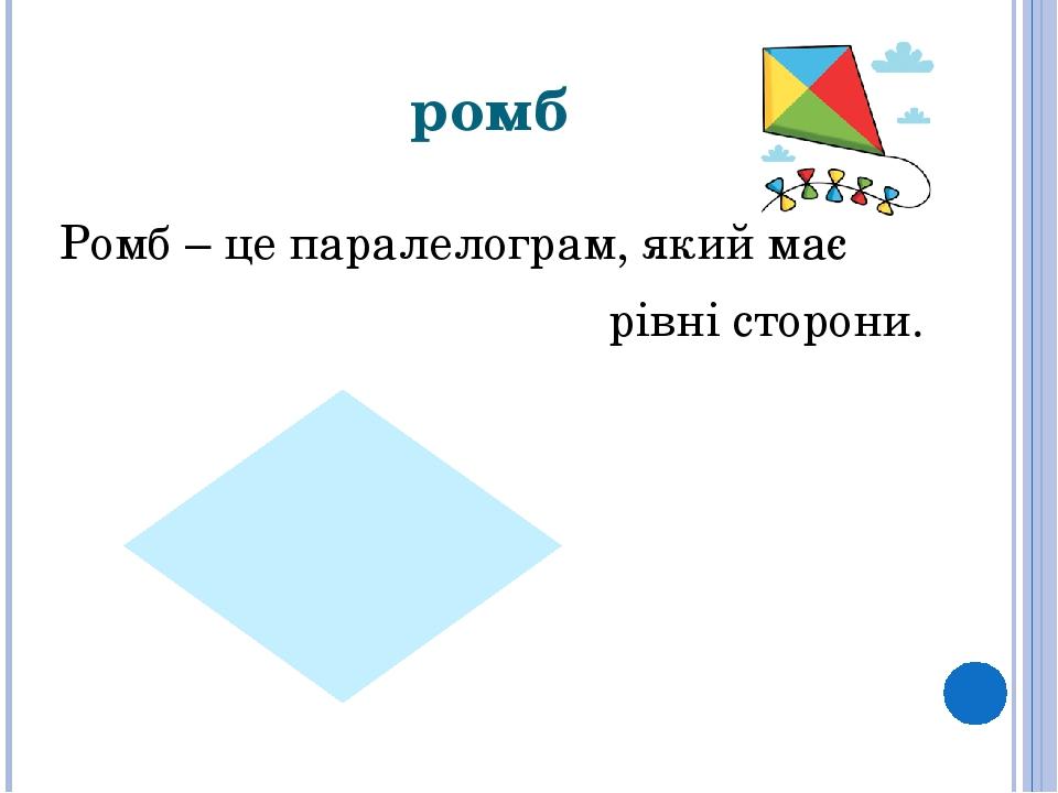 ромб Ромб – це паралелограм, який має рівні сторони.