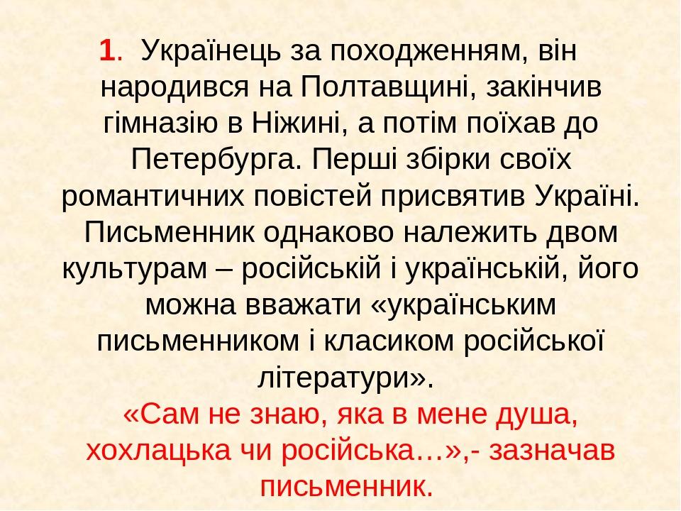 1. Українець за походженням, він народився на Полтавщині, закінчив гімназію в Ніжині, а потім поїхав до Петербурга. Перші збірки своїх романтичних ...