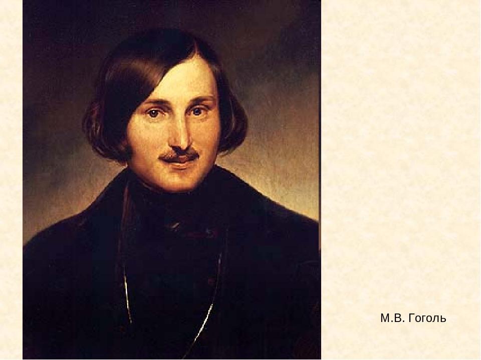 М.В. Гоголь