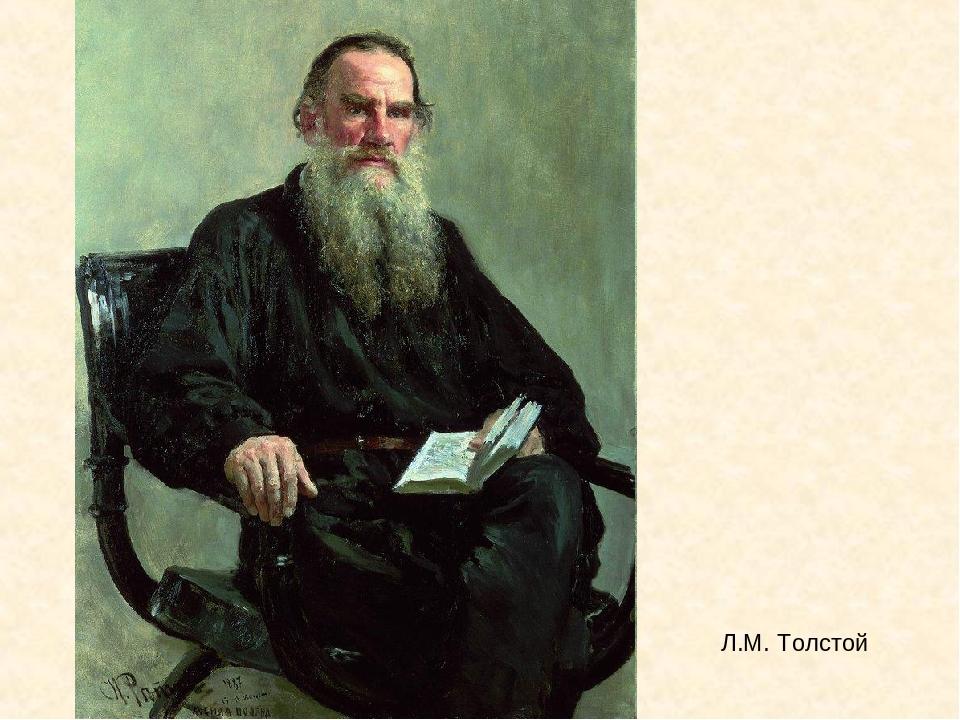 Л.М. Толстой