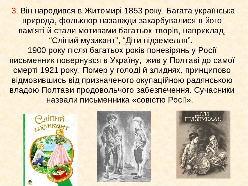 3. Він народився в Житомирі 1853 року. Багата українська природа, фольклор назавжди закарбувалися в його пам'яті й стали мотивами багатьох творів, ...