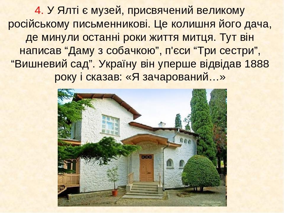 """4. У Ялті є музей, присвячений великому російському письменникові. Це колишня його дача, де минули останні роки життя митця. Тут він написав """"Даму ..."""
