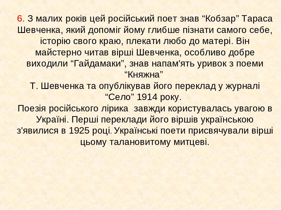 """6. З малих років цей російський поет знав """"Кобзар"""" Тараса Шевченка, який допоміг йому глибше пізнати самого себе, історію свого краю, плекати любо ..."""