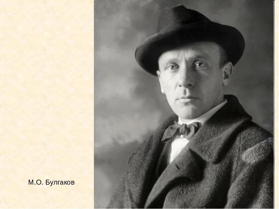 М.О. Булгаков