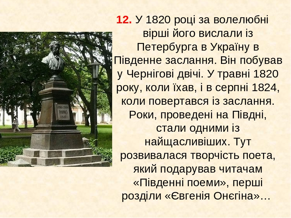 12. У 1820 році за волелюбні вірші його вислали із Петербурга в Україну в Південне заслання. Він побував у Чернігові двічі. У травні 1820 року, кол...
