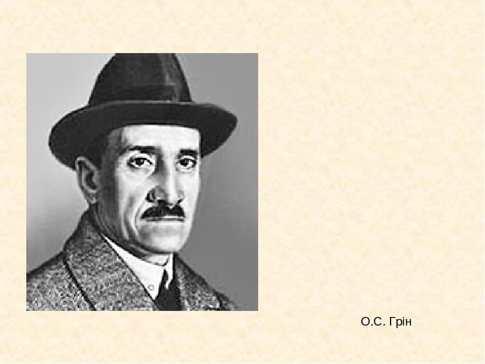 О.С. Грін