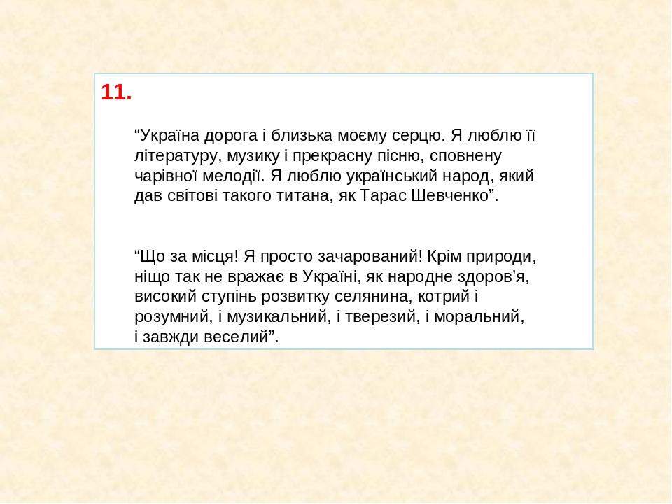 """11. """"Україна дорога і близька моєму серцю. Я люблю її літературу, музику і прекрасну пісню, сповнену чарівної мелодії. Я люблю український народ, я..."""
