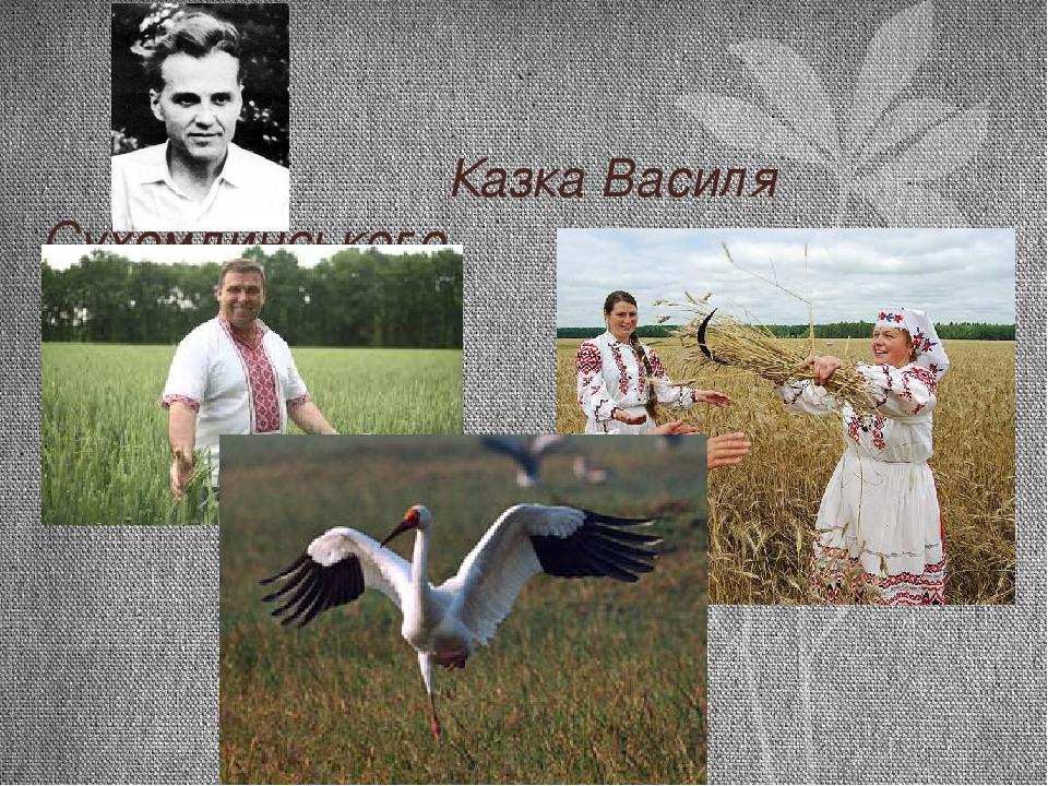 Казка Василя Сухомлинського «Не хочемо на чужину!»