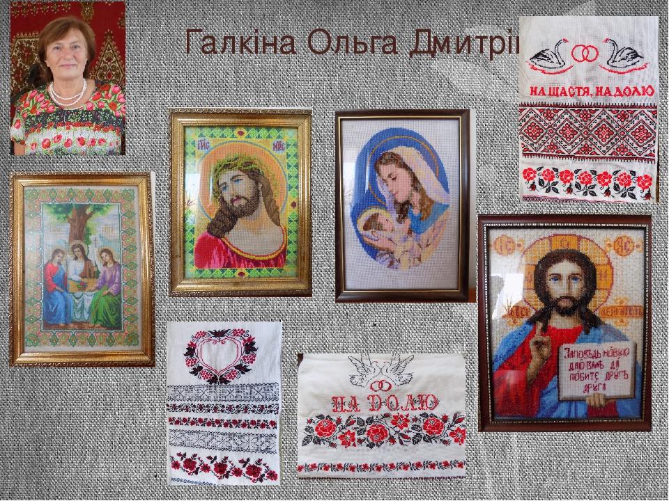 Галкіна Ольга Дмитрівна