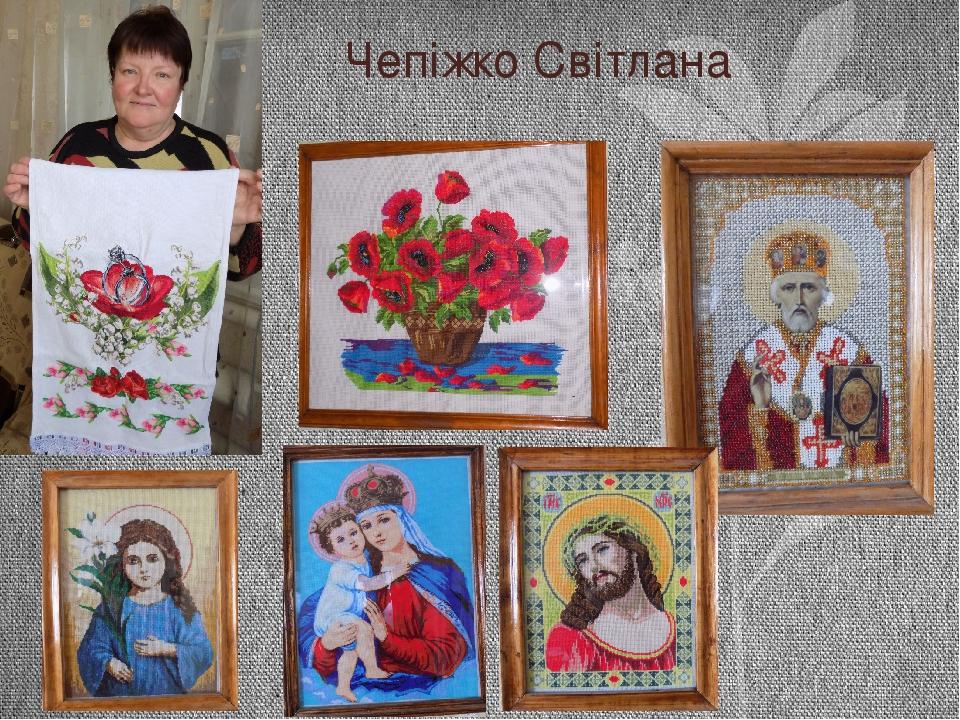Чепіжко Світлана Петрівна