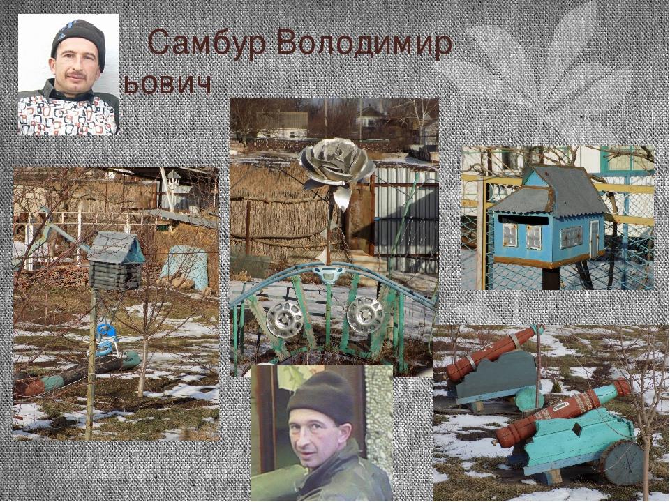 Самбур Володимир Васильович